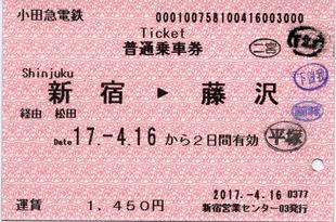 新宿⇒藤沢 経由:松田