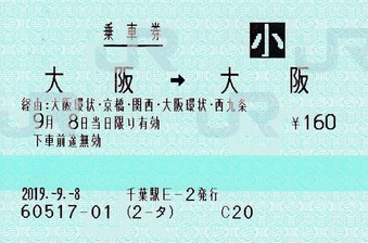 大阪⇒大阪 経由大阪環状・京橋
