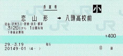恋山形⇒八頭高校前 29-.3-19 -