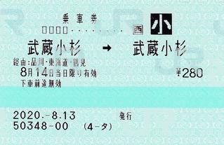 武蔵小杉⇒武蔵小杉 西P 2020.-8.13 -
