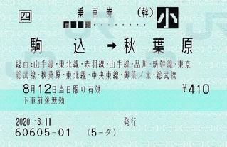 駒込⇒秋葉原 四P 2020.-8.11