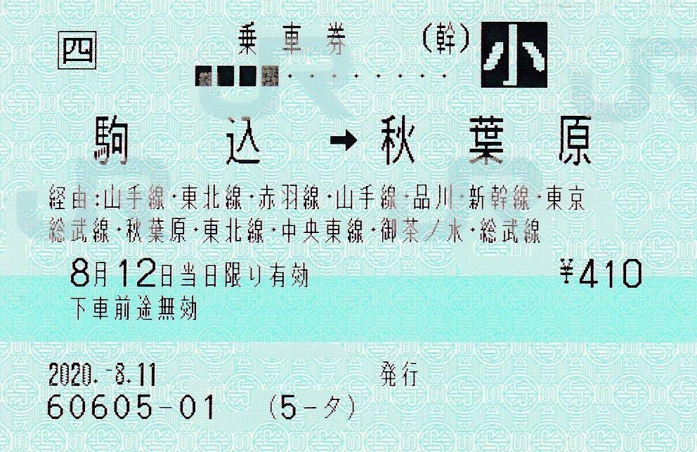 マルス券とPOS券の経由印字 : タカタカB 「一枚のキップから」