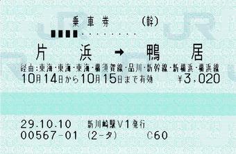 片浜⇒鴨居 経由:東海・東海・東海