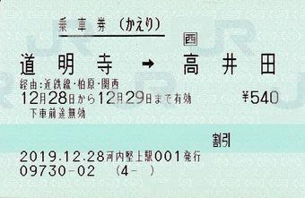 復 道明寺⇒高井田 経由柏原 2019.12.28