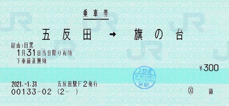 五反田⇒旗の台 2021.-1.31