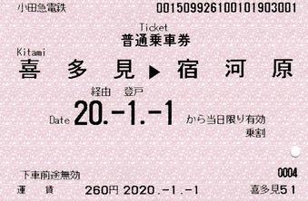 喜多見⇒宿河原 経由登戸 2020.-1.-1