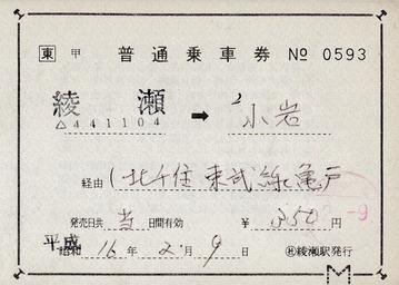 補 社綾瀬⇒小岩 東武線経由 16.-2.-9