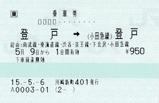 登戸⇒(小田急線)登戸 経由渋谷