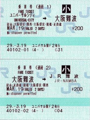 連続 1ユニバーサルシティ⇒大阪難波 2大阪難波⇒JR難波