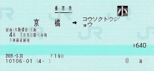 京橋⇒コウソクトウジョウ - コピー