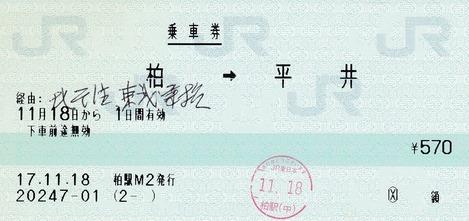 柏⇒平井 経由東武線 17.11.18