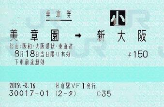 美章園⇒新大阪 経由大阪環状線 2019.-8.16