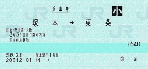 塚本⇒東条