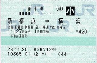 新横浜⇒横浜 経由:新幹線・品川・横須賀線