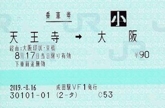 天王寺⇒大阪 経由大阪環状線 2019.-8.16
