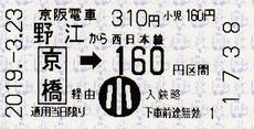 野江310円京橋⇒西日本160円小