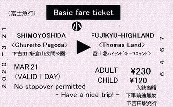 下吉田⇒富士急ハイランド 2020.-3.21