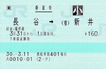 長谷⇒(播)新井 経由:播但線