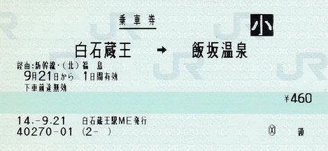 特指 白石蔵王⇒飯坂温泉 14.-9.21