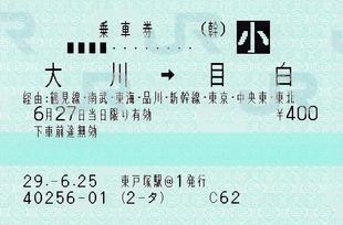 大川⇒目白 85ミリ
