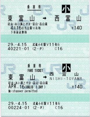 東富山⇒西富山 JE