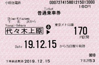 下北沢から代々木上原⇒東京メトロ線170円 2019.12.15