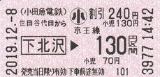 世田谷代田から下北沢⇒京王線130円 2019.12.-8