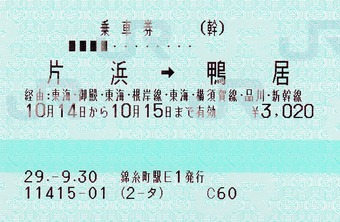 片浜⇒鴨居 経由:東海・御殿