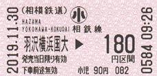 羽沢横浜国大⇒180円 2019.11.30