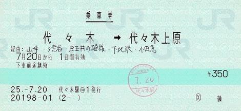 代々木⇒代々木上原 経由渋谷・下北沢 25.-7.20