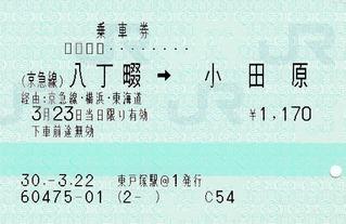 (京急線)八丁畷⇒小田原 30.-3.22