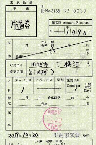 出補 川越市から横浜 2019.10.20