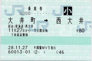 大井町⇒西大井 経由:東海道・西大井