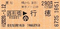 船橋から西船橋⇒行 徳 2020.-1.12