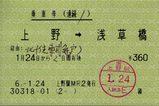 連続1 上野→浅草橋 北千住・東武・亀戸