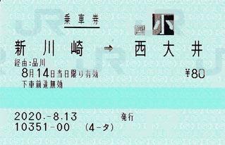 新川崎⇒西大井 西P 2020.-8.13 -