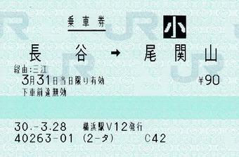 長谷⇒尾関山 横浜駅MV12