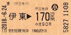 伊東⇒伊豆急線170円小 2018.-6.24