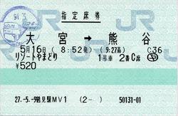 指定席券 大宮⇒熊谷 リゾートやまどり