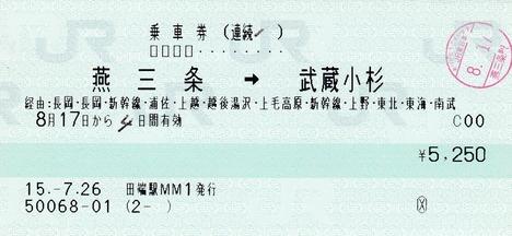 特指続1 燕三条⇒武蔵小杉 15.-7.26