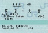 東京→大宮 経由:東京・新幹線・大宮