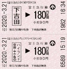 下吉田 富士急ハイランド⇒180円