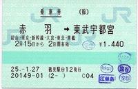 赤羽→東武宇都宮 経由:東京・新幹線・大宮
