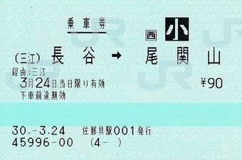 (三江)長谷⇒尾関山 佐那具駅001