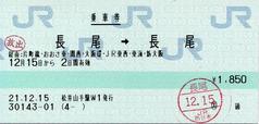 長尾→長尾 経由:片町線・おおさか東・関西・大阪環