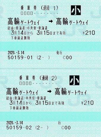 続 高輪ゲート⇒高輪ゲート 2020.-3.14