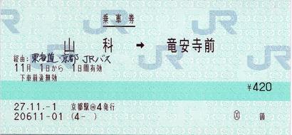 山科⇒竜安寺前 経由:東海道・京都・JRバス