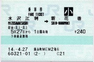 水沢江刺⇒新花巻 経由:北上・北上(英語)