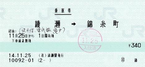 綾瀬⇒錦糸町 経由東武線 14.11.25