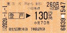 宿河原から登戸⇒小田急線130円 2020.-1.-1